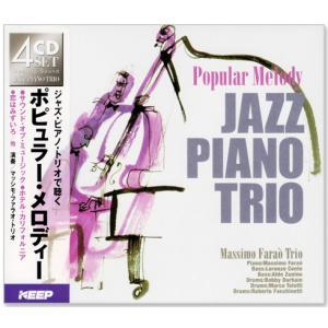 ジャズ・ピアノ・トリオで聴く ポピュラー・メロディー (CD4枚組)|csc-online-store