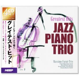 ジャズ・ピアノ・トリオで聴く グレイテスト・ヒット 4枚組 全72曲 (CD)