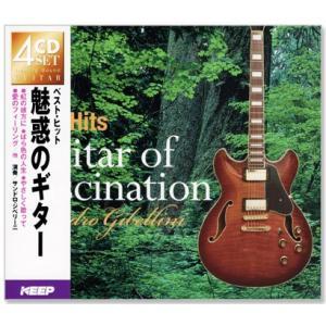 魅惑のギター ベスト・ヒット 4枚組 全80曲 (CD)|csc-online-store
