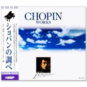 ショパンの調べ CHOPIN WORKS(CD6枚組)全80曲 6CD-304