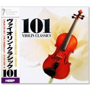 ヴァイオリン・クラシック 101 (CD6枚組)全101曲 6CD-309|csc-online-store
