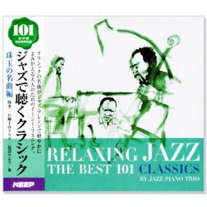 ジャズで聴くクラシック 101 珠玉の名曲編 (CD6枚組)全101曲 6CD-312|csc-online-store