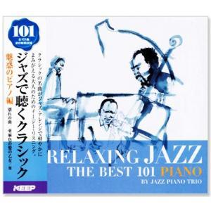ジャズで聴くクラシック 101 魅惑のピアノ編 (CD6枚組)全101曲 6CD-313|csc-online-store