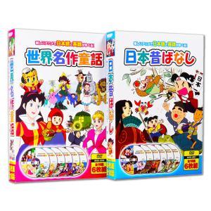 日本昔ばなし・世界名作童話 全36話 名作アニメ (DVD12枚組)セット (ラッピング済)