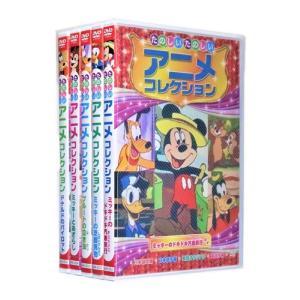 名作アニメ たのしい たのしい アニメコレクション 全5巻 (収納ケース付)セット