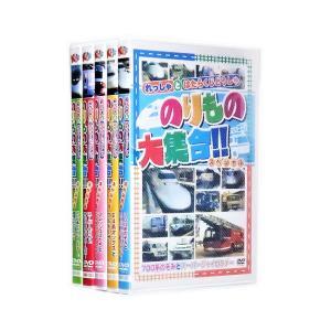 のりもの大集合!! スペシャル 全5巻 (収納ケース付)
