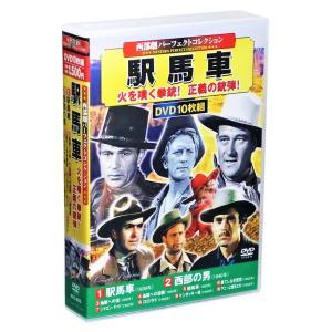 西部劇 パーフェクトコレクション 駅馬車 DVD10枚組セット|csc-online-store