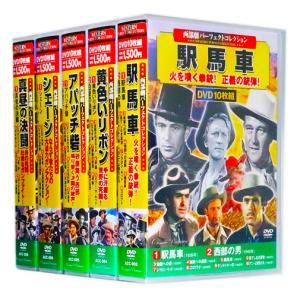 西部劇 パーフェクトコレクション Vol.1 全5巻 DVD50枚組(収納ケース付)セット|csc-online-store