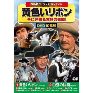 西部劇 パーフェクトコレクション 黄色いリボン DVD10枚組セット|csc-online-store
