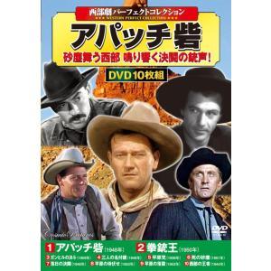 西部劇 パーフェクトコレクション アパッチ砦 DVD10枚組セット|csc-online-store
