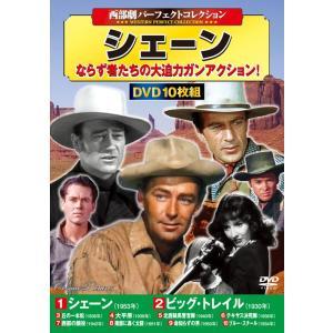 西部劇 パーフェクトコレクション シェーン DVD10枚組セット|csc-online-store
