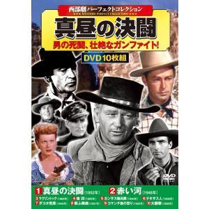 西部劇 パーフェクトコレクション 真昼の決闘 DVD10枚組セット|csc-online-store
