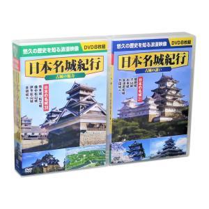 日本名城紀行 全2巻 DVD16枚組 (収納ケース付) セットの商品画像|ナビ