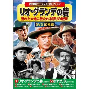 西部劇 パーフェクトコレクション リオ・グランデの砦 DVD10枚組セット|csc-online-store