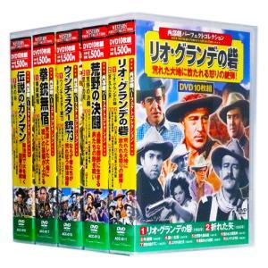 西部劇 パーフェクトコレクション Vol.2 全5巻 DVD50枚組 (収納ケース付)セット|csc-online-store
