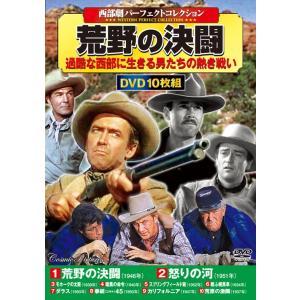 西部劇 パーフェクトコレクション 荒野の決闘 DVD10枚組セット|csc-online-store