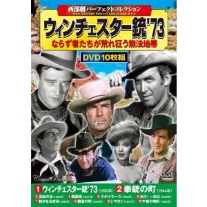 西部劇 パーフェクトコレクション ウィンチェスター銃 '73 DVD10枚組セット|csc-online-store