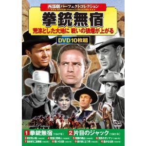 西部劇 パーフェクトコレクション 拳銃無宿 DVD10枚組セット|csc-online-store