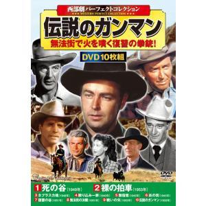西部劇 パーフェクトコレクション 伝説のガンマン DVD10枚組セット|csc-online-store