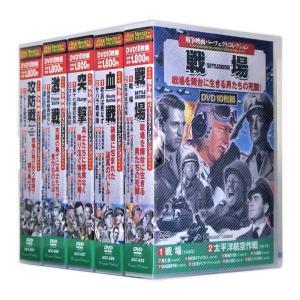 戦争映画 パーフェクトコレクション Vol.1 全5巻 DVD50枚組(収納ケース付)セット|csc-online-store