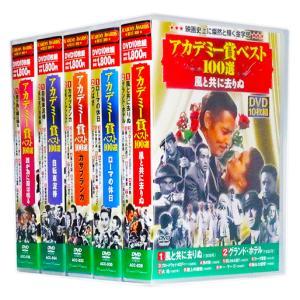 アカデミー賞ベスト100選 Vol.1 全5巻 DVD50枚組(収納ケース付)セット csc-online-store