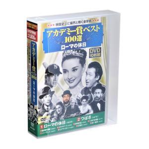 アカデミー賞 ベスト100選 ローマの休日 DVD10枚組 (ケース付)セット csc-online-store