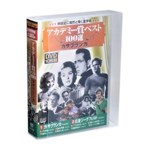 アカデミー賞 ベスト100選 カサブランカ DVD10枚組 (ケース付)セット|csc-online-store