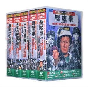 戦争映画 パーフェクトコレクション Vol.2 全5巻 DVD50枚組(収納ケース付)セット|csc-online-store