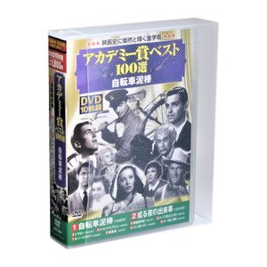 アカデミー賞 ベスト100選 自転車泥棒 DVD10枚組 (ケース付)セット|csc-online-store