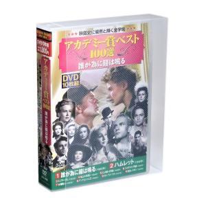 アカデミー賞 ベスト100選 誰が為に鐘は鳴る DVD10枚組 (ケース付)セット|csc-online-store