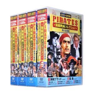 PIRATES 海賊映画コレクション DVD全4巻 40枚組 (収納ケース付)セット  PIRATE...