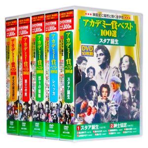 アカデミー賞ベスト100選 Vol.2 全5巻 DVD50枚組(収納ケース付)セット csc-online-store
