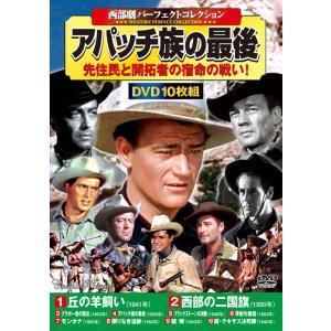 西部劇 パーフェクトコレクション アパッチ族の最後 DVD10枚組セット|csc-online-store