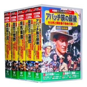 西部劇 パーフェクトコレクション Vol.3 全5巻 DVD50枚組(収納ケース付)セット|csc-online-store