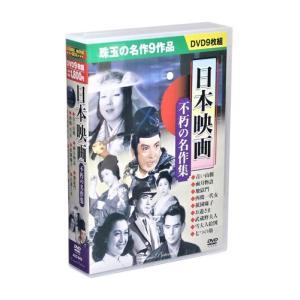日本映画 不朽の名作集 DVD9枚組 セット|csc-online-store