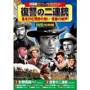 西部劇 パーフェクトコレクション 復讐の二連銃 DVD10枚組セット|csc-online-store