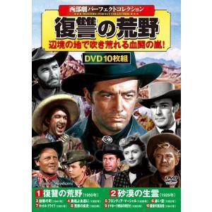 西部劇 パーフェクトコレクション 復讐の荒野 DVD10枚組セット|csc-online-store