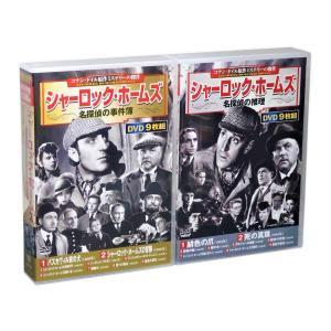 シャーロック・ホームズ  全2巻 DVD18枚組 (収納ケース付) セット|csc-online-store