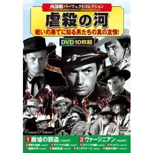 西部劇 パーフェクトコレクション 虐殺の河 DVD10枚組セット|csc-online-store