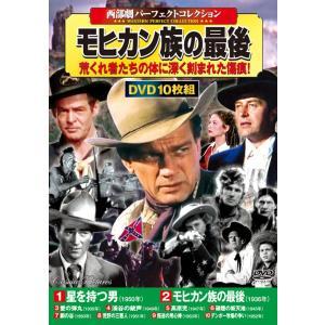 西部劇 パーフェクトコレクション モヒカン族の最後 DVD10枚組セット|csc-online-store