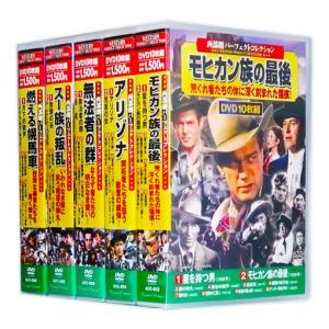西部劇 パーフェクトコレクション Vol.4 全5巻 DVD50枚組(収納ケース付)セット|csc-online-store