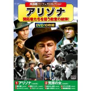 西部劇 パーフェクトコレクション アリゾナ DVD10枚組セット|csc-online-store
