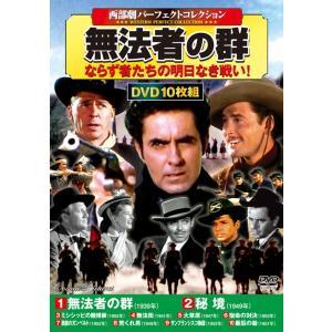 西部劇 パーフェクトコレクション 無法者の群 DVD10枚組セット|csc-online-store