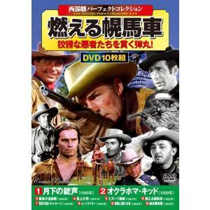 西部劇 パーフェクトコレクション 燃える幌馬車 DVD10枚組セット|csc-online-store