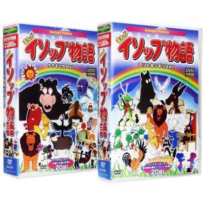 まんがイソップ物語 全2巻 DVD20枚組 (収納ケース付)セット|csc-online-store