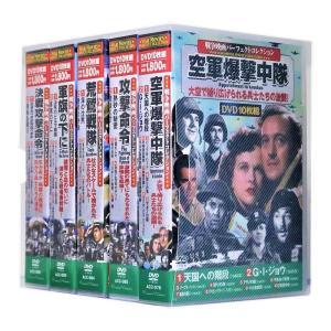 戦争映画 パーフェクトコレクション Vol.3 全5巻 DVD50枚組(収納ケース付)セット|csc-online-store