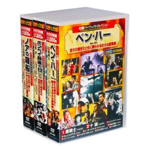 史劇 パーフェクトコレクション 全3巻 DVD30枚組 (収納ケース付)セット