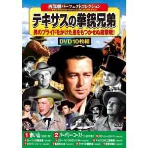 西部劇 パーフェクトコレクション テキサスの拳銃兄弟 DVD10枚組セット|csc-online-store