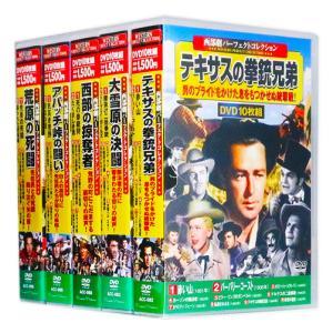 西部劇 パーフェクトコレクション Vol.5 全5巻 DVD50枚組(収納ケース付)セット|csc-online-store