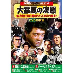 西部劇 パーフェクトコレクション 大雪原の決闘 DVD10枚組セット|csc-online-store